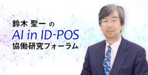 鈴木聖一の AI in ID-POS 協働研究フォーラム