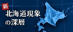 新北海道現象の深層
