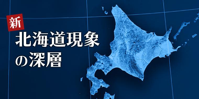 新・北海道現象の深層