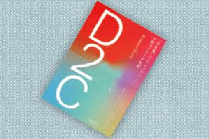 『D2C「世界観」と「テクノロジー」で勝つブランド戦略』