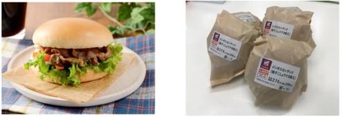 ナチュラルローソンで紙製包材のハンバーガー発売、プラスチック使用量を削減