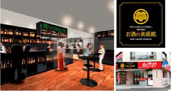 ポプラ、広島市のコンビニに「立ち飲みバー」、福岡に次いで2店舗目