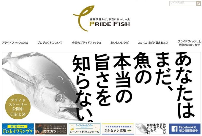あなたはまだ、魚の本当の旨さを知らない。