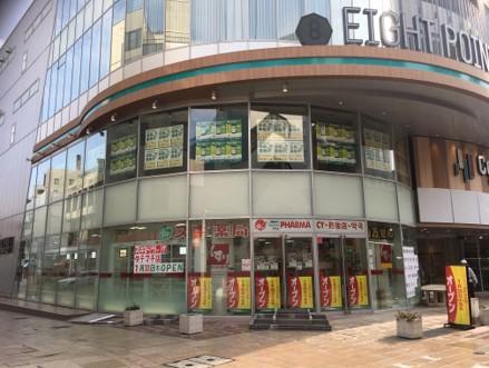 スギ薬局タテマチ店
