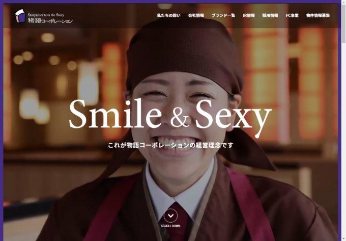 物語コーポレーションサイトイメージ
