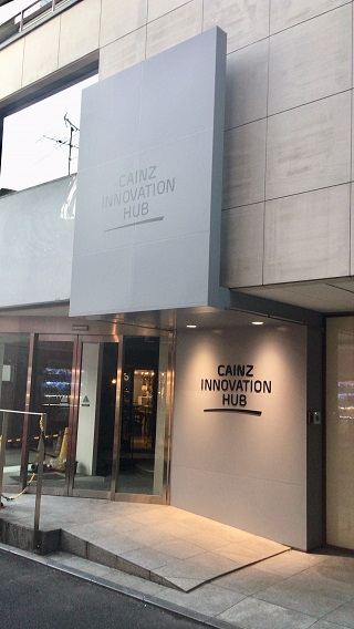 CAINZ innovation hub外観