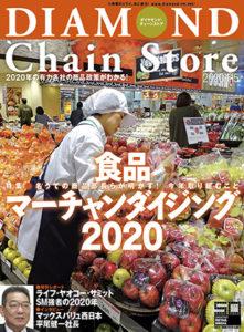 ダイヤモンド・チェーンストア 2020年1月15日号『食品マーチャンダイジング2020』画像