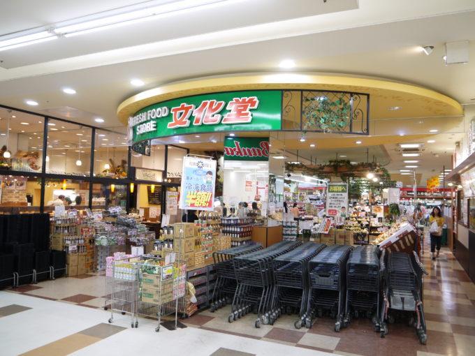 わずか4坪の菓子店からスタートし、いまや売上200億円のスーパーマーケットチェーンに成長