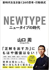 Newtypeの時代表紙