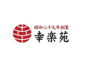 幸楽苑ロゴ