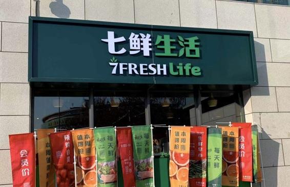 京東集団、「7フレッシュ」の新業態2店舗を北京にオープン、店内飲食や宅配も