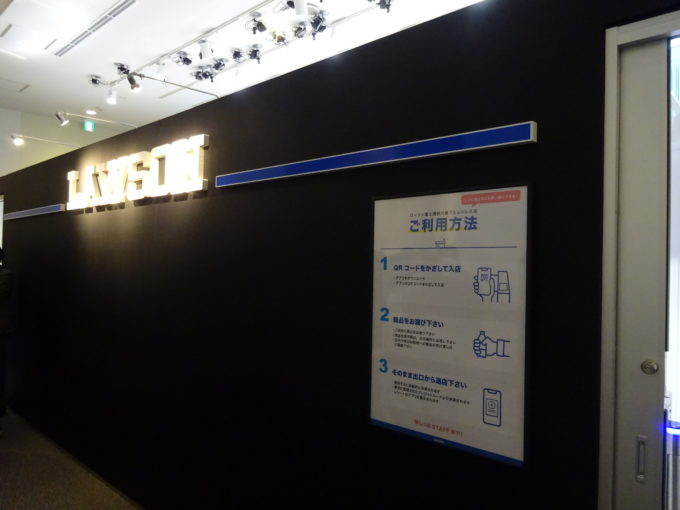 ローソン富士通新川崎TSレジレス店