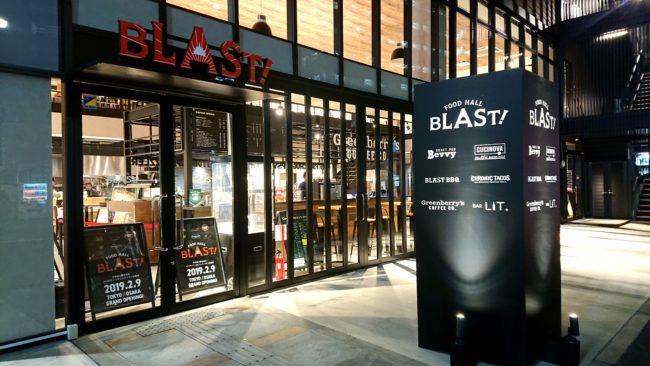 ロゼワイン専門店「BAR LIT.」は、「新宿」駅南口から徒歩約3分の場所にあるフードホール「FOOD HALL BLAST! TOKYO」内にある