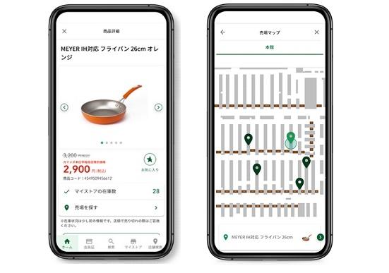 カインズ 「CAINZアプリ」に商品の売場と在庫数確認可能に