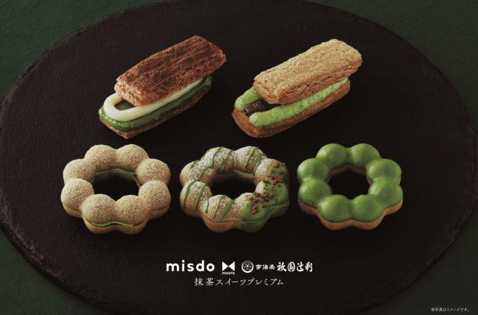 17年の祇園辻利との共同開発商品を皮切りに、他社との共同開発「ミスド・ミーツ」がスタートした