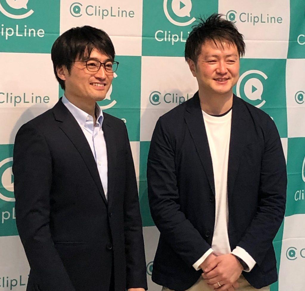 ClipLine記者発表