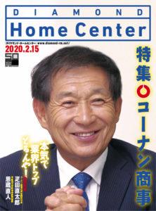 ダイヤモンド ・ホームセンター2020年2月15日号 「コーナン商事 本気で業界トップとるんや!」画像