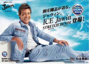 ICE JAWIN
