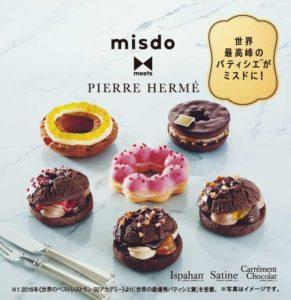 ミスタードーナツは2020年1月10日、世界的パティシエのピエール・エルメが監修した商品を発売した