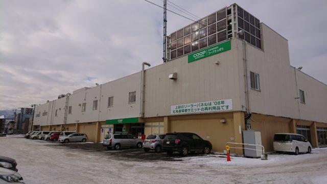 1970年代と90年代の2度の経営危機を乗り越え、北海道市場でイオン、アークスと並ぶ「3極」の一角を占めるコープさっぽろの本部(札幌市西区)