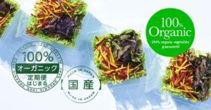 楽天農業、オーガニックの冷凍野菜工場、個人・法人向けに3月から販売開始