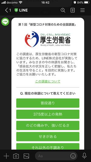 全国調査_LINEの画面