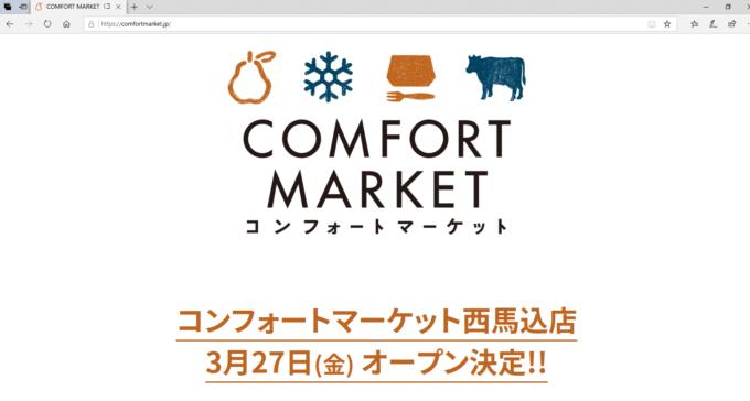 「コンフォートマーケット」のホームページ。2号店「西馬込店」をオープンすると発表した