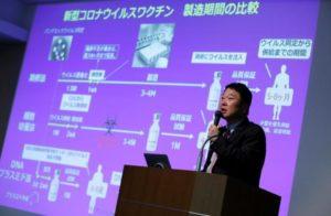 都内で開かれた大阪大とアンジェスの記者会見の様子