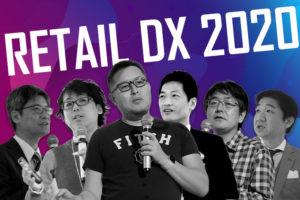 リテールDX2020 小売業のデジタルトランスフォーメーション(DX)を推進してきた実務者達が大いに語る!画像