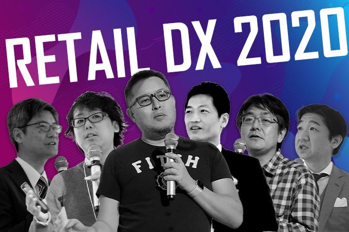 retail dx 2020