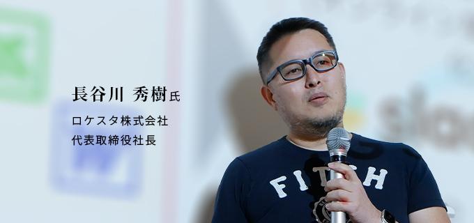 ロケスタ株式会社 代表取締役社長 長谷川秀樹氏