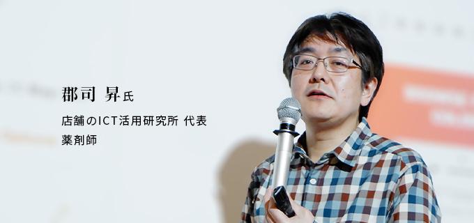 店舗のICT活用研究所 代表 薬剤師 郡司昇氏