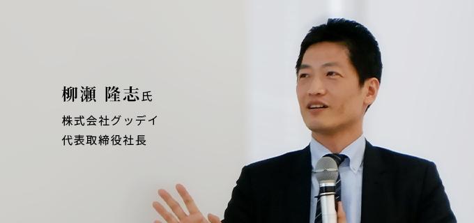 株式会社グッデイ 代表取締役社長 柳瀬隆志氏