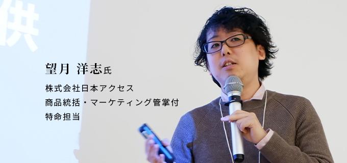 株式会社日本アクセス 商品統括・マーケティング管掌付特命担当 望月洋志氏