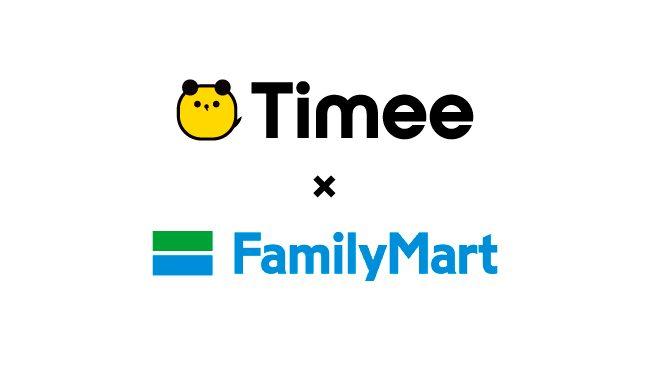 ファミマ×タイミーのロゴ