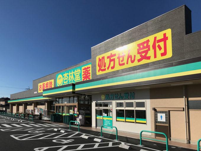 「杏林堂ドラッグストア小松店」(静岡県浜松市)