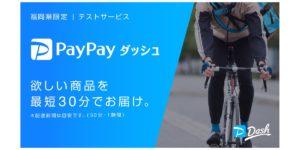 イオン九州、ヤフーと共同で最短30分配達「PayPayダッシュ」を実証実験