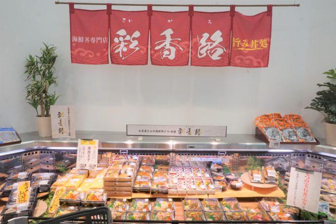 海鮮丼を販売する「彩香路」コーナー