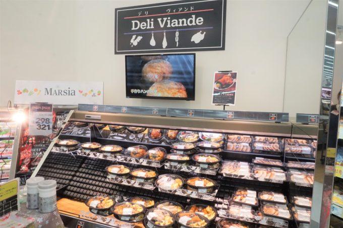 グリル肉総菜の「Deli Viande(デリ ヴィアント)」コーナー