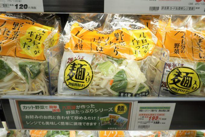 20年3月4日オープンした「宮崎台店」からの新商品。カット野菜、麺、調味料がセットになった、「ソース焼きそば」がつくれる簡便商品