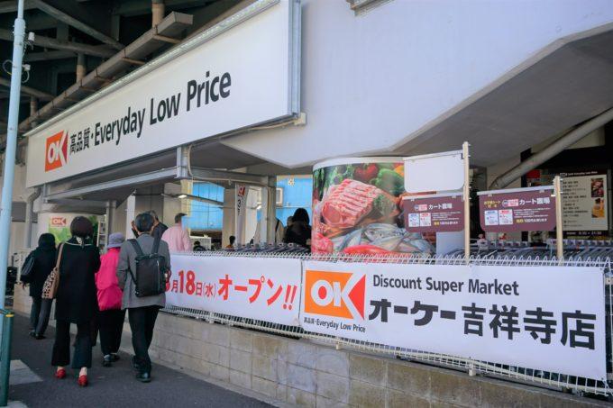 3月18日にオープンした「吉祥寺店」。JR中央線の高架下に開業した売場面積約200坪の小型店だ
