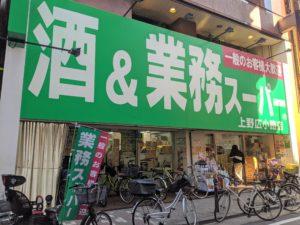 業務スーパー上野広小路店。コンパクトな店の中に激安商品がぎっしりと並べられている