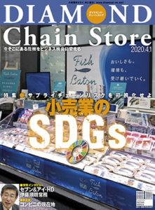 ダイヤモンド・チェーンストア 2020年4月1日号『サプライチェーンリスクを可視化せよ 小売業のSDGs』画像