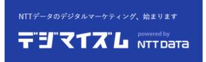 NTTデータデジマイズム
