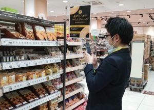 ヨーカドー6店舗で、イスラム教徒や完全菜食主義者向けにスマホを使った食品判定