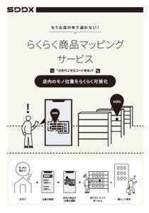 NTTデータDL資料
