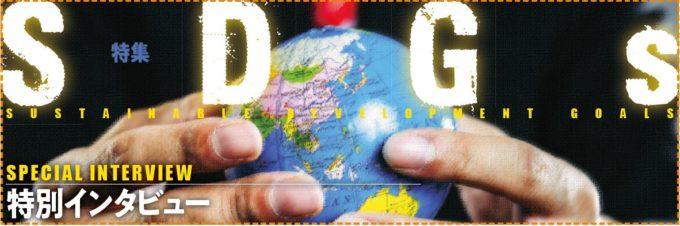 SDGs特別インタビューのロゴ