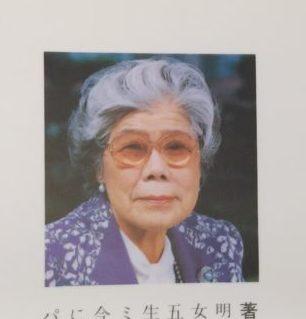 和田カツさん