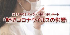 KSP-POSマーケットトレンド「新型コロナの影響」