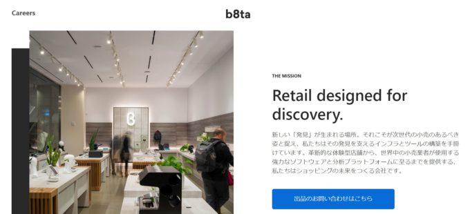 b8ta.jp